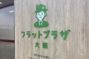 フラットプラザ大阪