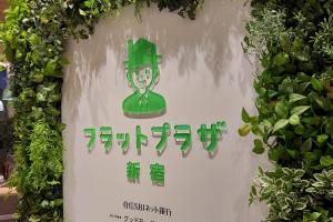 フラットプラザ新宿